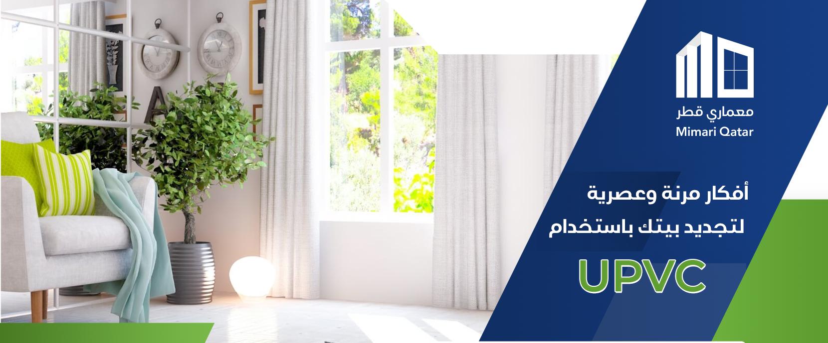 مميزات شبابيك UPVC والأبواب لمنزلك - مدونة معماري قطر