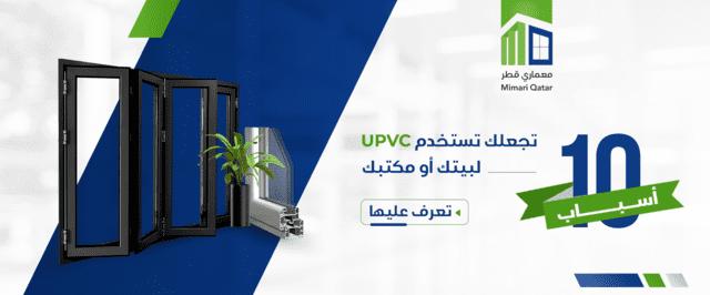 كيف ارتب بيتي الجديد مع الـUPVC - مدونة معماري قطر